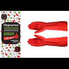 Перчатки хозяйственные с длинной манжетой 25 см L КонтинентПак