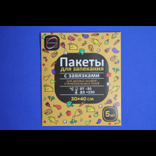 Пакеты для запекания 30х40 5 шт. (50шт/кор) КонтинентПак