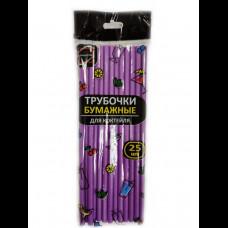 Бумажные трубочки 6х197 25 шт фиолетовые КонтинентПак