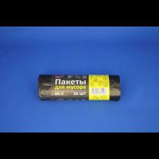 Пакет для мусора 60 л 20 шт. (60рул/кор) КонтинентПак