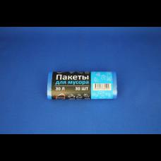Пакет для мусора 30 л СИНИЙ 30 шт. (50рул/кор)  КонтинентПак