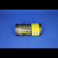 Пакет для мусора 30 л 50 шт. (30рул/кор) КонтинентПак