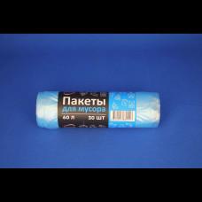Пакет для мусора 60 л СИНИЙ 30 шт. (30рул/кор) КонтинентПак