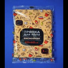 Тряпка для пола 50х60 см в индивидуальной упаковке вискоза КонтинентПак
