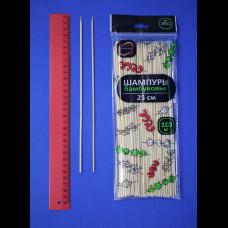 Палочки для шашлыка 25 см БАМБУК 100 шт. КонтинентПак