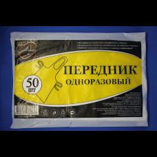 "Передник ПНД ""Континент"" белый 50 шт."